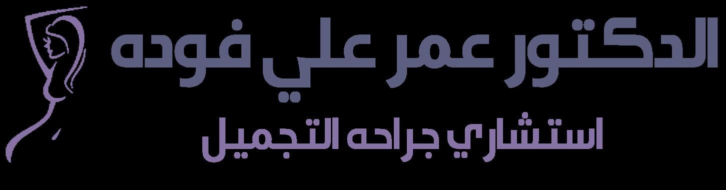 الدكتور عمر علي فوده